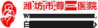 潍坊白癜风